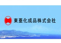 東亜化成品株式会社