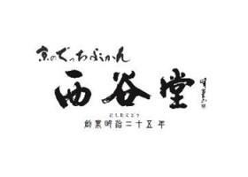 株式会社西谷堂