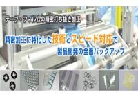 シーエステック株式会社 宇治工場