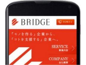 株式会社ブリッジコーポレーション 使われている場所