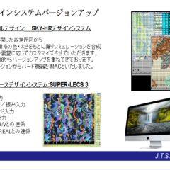 株式会社J.T.S.タケムラ