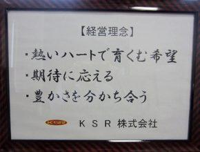 KSR株式会社 ものづくりを支える仕事