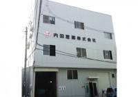 内田産業株式会社