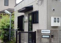 廣瀬商品開発研究所