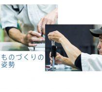 株式会社クリスタル光学 京都工場 技術者の思い
