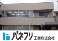 パネフリ工業株式会社
