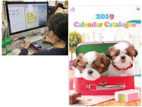 アキラカレンダー株式会社 製造プロセス1