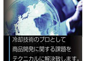 株式会社ジーマックス京都支店