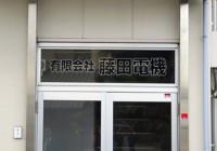 有限会社藤田電機