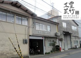 豊竹工芸株式会社