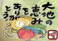 有限会社京フーズ