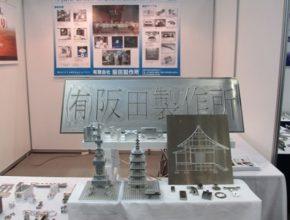 株式会社阪田製作所 ものづくりを支える仕事