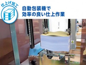 株式会社田中印刷 製造プロセス4