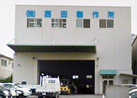 株式会社西田製作所