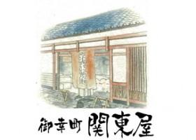 合名会社関東屋商店