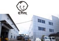 株式会社中川パッケージ