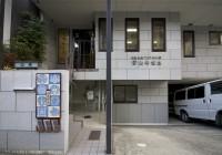 株式会社山崎商店