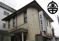 宝田工業株式会社