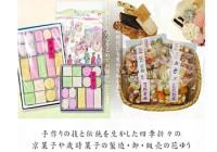 京菓苑株式会社花ゆう