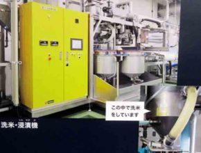 黄桜株式会社 製造プロセス1