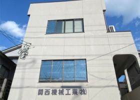 関西機械工業株式会社