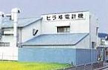 ヒラヰ電計機株式会社