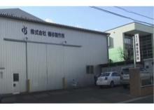 株式会社桶谷製作所