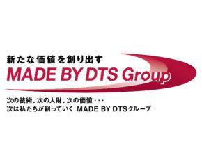 株式会社DTS WEST ものづくりを支える仕事