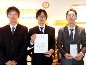 株式会社日本ケイテム ものづくりを支える仕事