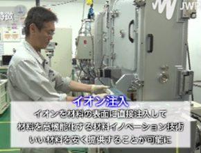 株式会社プラズマイオンアシスト 製造プロセス2