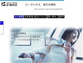 株式会社ジーマックス京都支店 ものづくりを支える仕事