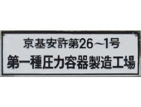 株式会社田中鉄工所 ものづくりを支える仕事