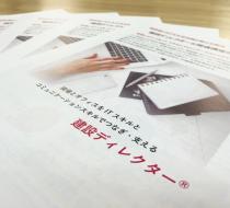 京都サンダー株式会社 自慢の逸品