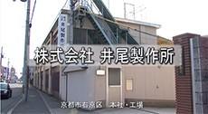 株式会社井尾製作所