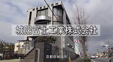 城陽富士工業株式会社