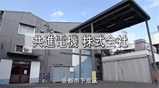 共進電機株式会社