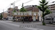 株式会社鳴海屋