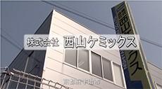 株式会社西山ケミックス