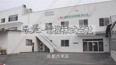 サンエー電機株式会社