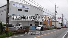 株式会社新和製作所