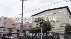 株式会社田中印刷