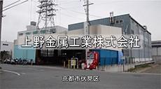上野金属工業株式会社