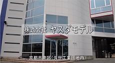 株式会社ヤスダモデル