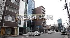 株式会社遊禅庵